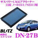 BLITZ ブリッツ エアフィルター DN-27B 59556 POWER AIR FILTER LMD 日産 ノート(E11/NE11/ZE11)用 パワーエアフィルターLMD 純正品番AY120-NS045対応品