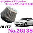 BLITZ ブリッツ No.26138 SUS POWER AIR CLEANER スバル レガシィB4(BL5)用 サスパワー コアタイプエアクリーナー