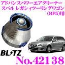 BLITZ ブリッツ No.42138 スバル レガシィ ツーリングワゴン(BP5)用 アドバンスパワー コアタイプエアクリーナー ADVANCE POWER AIR CLEANER