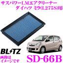 BLITZ ブリッツ エアフィルター SD-66B No.59582 ダイハツ ミラ(L275S)用 サスパワーエアフィルターLM SUS POWER AIR FILTER LM 純正品番17801-B2050対応品