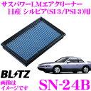 BLITZ ブリッツ エアフィルター SN-24B 59515 日産 シルビア(S13/PS13)用 サスパワーエアフィルターLM SUS POWER AIR FILTER LM 純正品番AY120-NS001/16546-V0100対応品