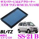 BLITZ ブリッツ エアフィルター SS-21B 59530 スズキ ワゴンR(MC21S MC11S)用 サスパワーエアフィルターLM SUS POWER AIR FILTER LM 純正品番13780-75F00対応品