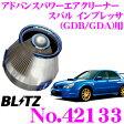 【本商品ポイント3倍!!】BLITZ ブリッツ No.42133 ADVANCE POWER AIR CLEANER スバル インプレッサ(GDB/GDA)用 アドバンスパワー コアタイプエアクリーナー