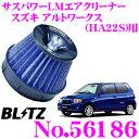 BLITZ ブリッツ No.56186 SUS POWER CORE TYPE LM スズキ アルトワークス(HA22S)用 サスパワー コアタイプLM エアク...