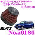 BLITZ ブリッツ No.59186 SUS POWER CORE TYPE LM-RED スズキ アルトワークス(HA22S)用 サスパワー コアタイプLM エアクリーナー