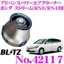 BLITZ ブリッツ No.42117 ADVANCE POWER AIR CLEANER ホンダ ストリーム(RN3 RN4)用 アドバンスパワー コアタイプ...