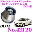 BLITZ ブリッツ No.42120 ADVANCE POWER AIR CLEANER ホンダ インテグラ タイプR(DC5)用 アドバンスパワー コアタイプエアクリーナー