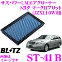BLITZ ブリッツ エアフィルター ST-41B 59505 トヨタ マークIIブリット(JZX110W)用 サスパワーエアフィルターLM SUS POWER AIR FILTER LM 純正品番17801-46080/17801-46090対応品