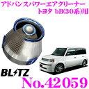 BLITZ ブリッツ No.42059 ADVANCE POWER AIR CLEANER トヨタ bB(30系)用 アドバンスパワー コアタイプエアクリーナー