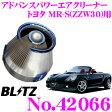 【本商品ポイント3倍!!】BLITZ ブリッツ No.42066 ADVANCE POWER AIR CLEANER トヨタ MR-S(ZZW30)用 アドバンスパワー コアタイプエアクリーナー
