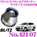 BLITZ ブリッツ No.42107 マツダ CX-7(ER3P)用 アドバンスパワー コアタイプエアクリーナー ADVANCE POWER AIR CLEA...
