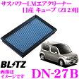 BLITZ ブリッツ DN-27B No.59556 POWER AIR FILTER LMD 日産 キューブ(Z12)用 パワーエアフィルターLMD 【純正品番AY120-NS045対応品】