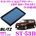 BLITZ ブリッツ ST-53B No.59573 トヨタ カローラルミオン(150系)用 サスパワーエアフィルターLM SUS POWER AIR FILT...