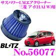 BLITZ ブリッツ No.56077 SUS POWER CORE TYPE LM 三菱 アイ(HA1W)用 サスパワー コアタイプLM エアクリーナー
