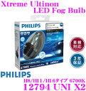 PHILIPS フィリップス LEDフォグランプバルブ 12794UNIX2 Xtreme Ultinon LED Fog Bulb エクストリームアルティノン H8/H11/H16タイプ 6700K 純正をも超える理想的な配光を実現!