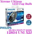 PHILIPS フィリップス 12834UNIX2J Xtreme Ultinon LED Fog Bulb エクストリームアルティノンLEDフォグバルブ H8/H11/H16タイプ 6200K 純正をも超える理想的な配光を実現!!