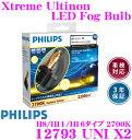 PHILIPS フィリップス 12793UNIX2 Xtreme Ultinon LED Fog Bulb エクストリームアルティノンLEDフォグバルブ H8/...