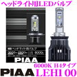 PIAA ヘッドライト用LEDバルブ ホワイト 6000K 【品番:LEH100/規格:H4】 【配光性能を追求した革新のLEDバルブ】 【安心の車検対応設計】