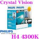 フィリップス PHILIPS H4-2 4300K H4 ハロゲンバルブ クリスタルヴィジョン4300K