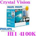 フィリップス PHILIPS H11-2 4100K H11 ハロゲンバルブ クリスタルヴィジョン4100K