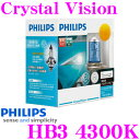 フィリップス PHILIPS H5-2 4300K HB3 ハロゲンバルブ クリスタルヴィジョン4300K