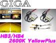 カーメイト GIGA GFK626 フォグランプ用HIDコンバージョンキット 2600Kイエロープラス HB3/HB4 【フォグランプ専用30Wバラスト採用!!】