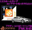 【LEDweek開催中♪】promina COMP PMC645 アウディ A5スポーツバック(8T)用 LEDルームランプ コンプリートセット プロミナコンプ ホワイト