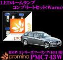 promina COMP LEDルームランプ PMC743W BMW 3シリーズツーリング(E91) ライトパッケージ無車用コンプリートセット プロミナコンプ Warm(暖色系)