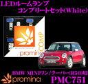 promina COMP LEDルームランプ PMC751 BMW MINIワン/クーパー(R50)後期モデル用コンプリートセット プロミナ...