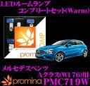 promina COMP LEDルームランプ PMC719W メルセデスベンツ Aクラス(W176)用コンプリートセット プロミナコンプ Warm(暖色系)