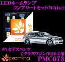 【LEDweek開催中♪】promina COMP LEDルームランプ PMC673 メルセデスベンツ Cクラスワゴン(W204)用コンプリートセット プロミナコンプ ホワイト