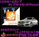promina COMP LEDルームランプ PMC718W メルセデスベンツ CLAクラス(C117)用コンプリートセット プロミナコンプ Warm(暖色系)