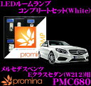 promina COMP PMC680 メルセデスベンツ Eクラス セダン (W212)用 LEDルームランプ コンプリートセット プロミナコンプ ホワイト