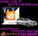promina COMP LEDルームランプ PMC680W メルセデスベンツ Eクラス ワゴン (W212)用コンプリートセット プロミナコンプ Warm(暖色系)