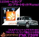 promina COMP LEDルームランプ PMC720W メルセデスベンツ Gクラス (W463) フロントルーム/マップ純正LED車用コンプリートセット プロミナコンプ Warm(暖色系)