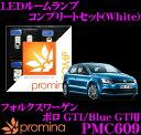 promina COMP LEDルームランプ PMC609 フォルクスワーゲン ポロ GTI/Blue GT 用コンプリートセット プロミナコンプ ホワイト