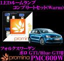 【本商品エントリーでポイント19倍!!】promina COMP PMC609W フォルクスワーゲン ポロ GTI/Blue GT 用 LEDルームランプ コンプリートセット プロミナコンプ Warm(暖色系)