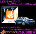 promina COMP LEDルームランプ PMC609W フォルクスワーゲン ポロ コンフォートライン/Blue GT 用コンプリートセット プロミナコンプ Warm(暖色系)