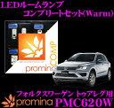 promina COMP LEDルームランプ PMC620W フォルクスワーゲン トゥアレグ 用コンプリートセット プロミナコンプ Warm(暖色系)