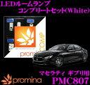 【只今エントリーでポイント19倍&クーポン!】promina COMP PMC807 マセラティ ギブリ 用 LEDルームランプ コンプリートセット プロミナコンプ ホワイト