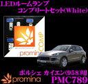 promina COMP PMC789 ポルシェ カイエン (958) 用 LEDルームランプ コンプリートセット プロミナコンプ ホワイト
