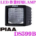 【只今エントリーでポイント5倍&クーポン!】PIAA ピア DS599B LED 作業灯用 LAMP ホワイト 6000K