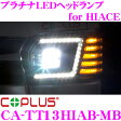 コプラスジャパン COPLUS JAPAN プラチナLED ヘッドランプ for HIACE 【トヨタ 200系 ハイエース 4型 専用】 【メーカー品番:CA-TT13HIAB-MB】