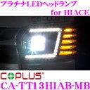 コプラスジャパン COPLUS JAPAN CA-TT13HIAB-MB プラチナLED ヘッドランプ for HIACE 【トヨタ 200系 ハイエース 4型 専用】