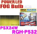 【本商品エントリーでポイント16倍!!】RG Lighting System RGH-P532 フォグランプ用LEDバルブ POWER LED FOG Blub...