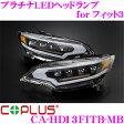 コプラスジャパン COPLUS JAPAN CA-HD13FITB-MB プラチナLEDヘッドランプ for フィット3 【ホンダ フィット3 (H25/9〜、GK系/GP系)専用品】 【業界初のオールLEDヘッドランプ!】