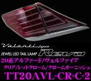 【LEDweek開催中♪】Valenti ヴァレンティ TT20AVL-CR-C-2 ジュエルLEDテールランプ REVO トヨタ 20系 アルファード/ヴェルファイア用 【クリア/レッドクローム/クロームガーニッシュ】
