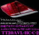 【LEDweek開催中♪】Valenti ヴァレンティ TT20AVL-HC-C-2 ジュエルLEDテールランプ REVO トヨタ 20系 アルファード/ヴェルファイア用 【レッドレンズ/クローム/クロームガーニッシュ】