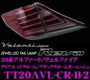 【LEDweek開催中♪】Valenti ヴァレンティ TT20AVL-CR-B-2 ジュエルLEDテールランプ REVO トヨタ 20系 アルファード/ヴェル...