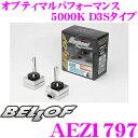 BELLOF ベロフ AEZ1797 純正交換HIDバルブ OPTIMAL PERFORMANCE D3S 5000K 3200ルーメン